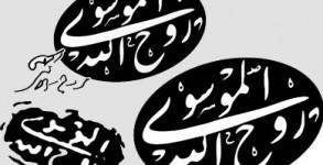 Mohre-Ruhollah 1