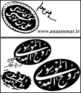 وکتور مهر امام خمینی (ره)  و امام خامنه ای (مد ظله)