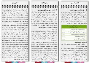 بروشور اهمیت شوراهای اسلامی شهر و روستا