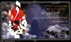 بنر شهادت حضرت زهرا سلام الله