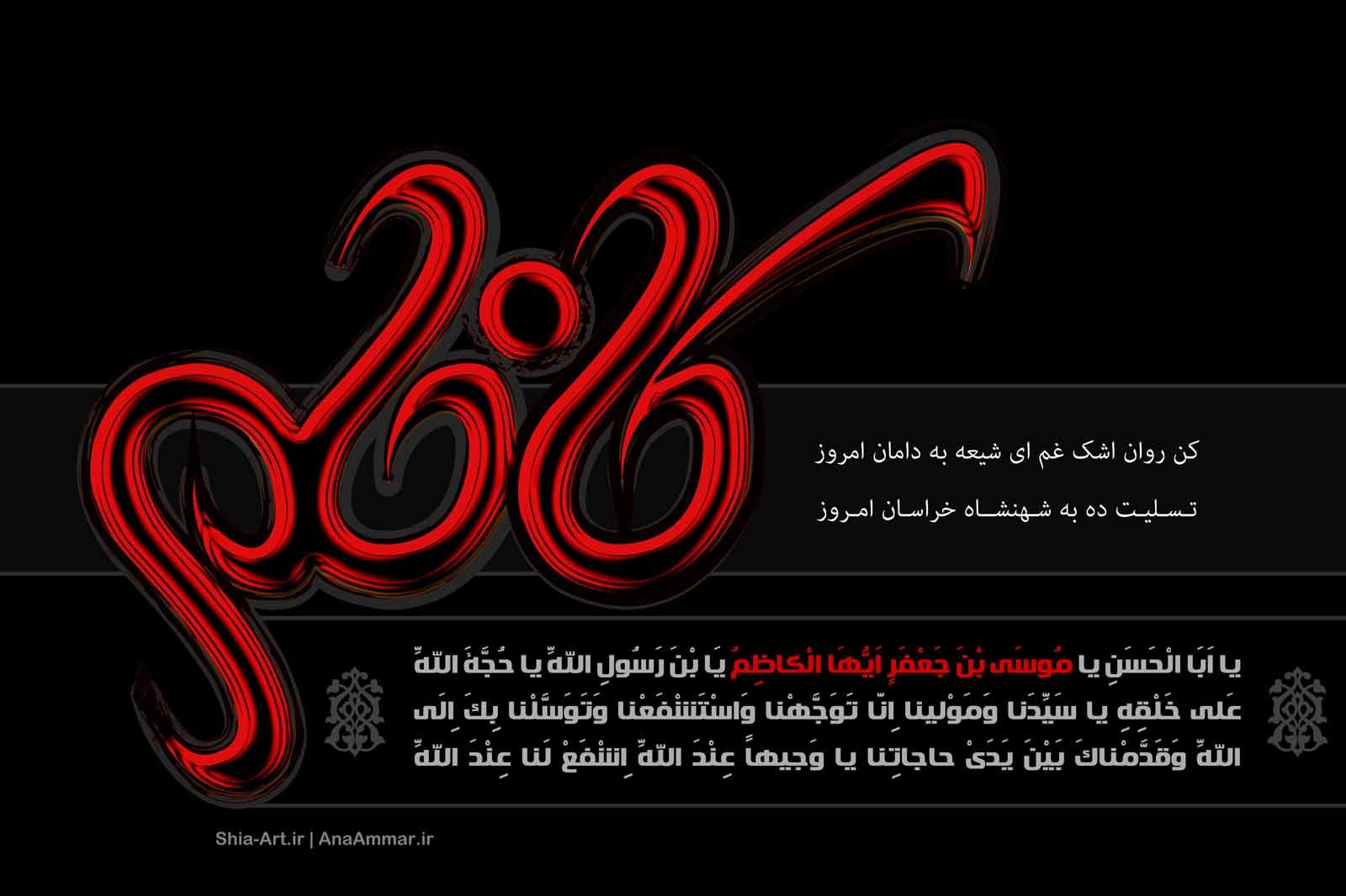 پوستر شهادت امام موسی کاظم (علیه السلام)