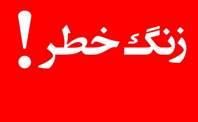 zange  khatar  1