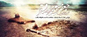 emam  sadegh  shahadat  2