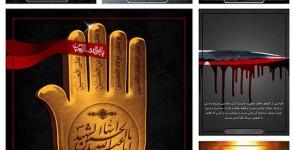 انتشار نخستین مجموعه پوستر افسران گرافیست / عملیات محرم