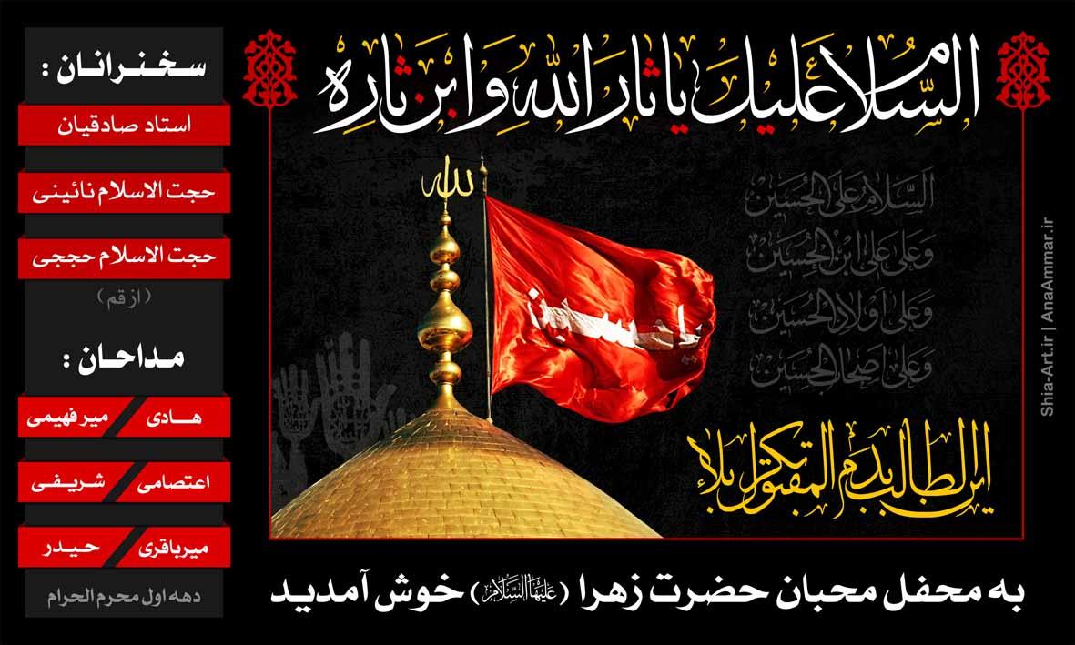 http://anaammar.ir/wp-content/uploads/2013/11/Baner_PSD_Moharram_92.jpg