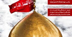 پاسخ تاریخی حضرت زینب (سلام الله علیها) به هتاکین ...