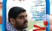 شهید سید مهدی موسوی