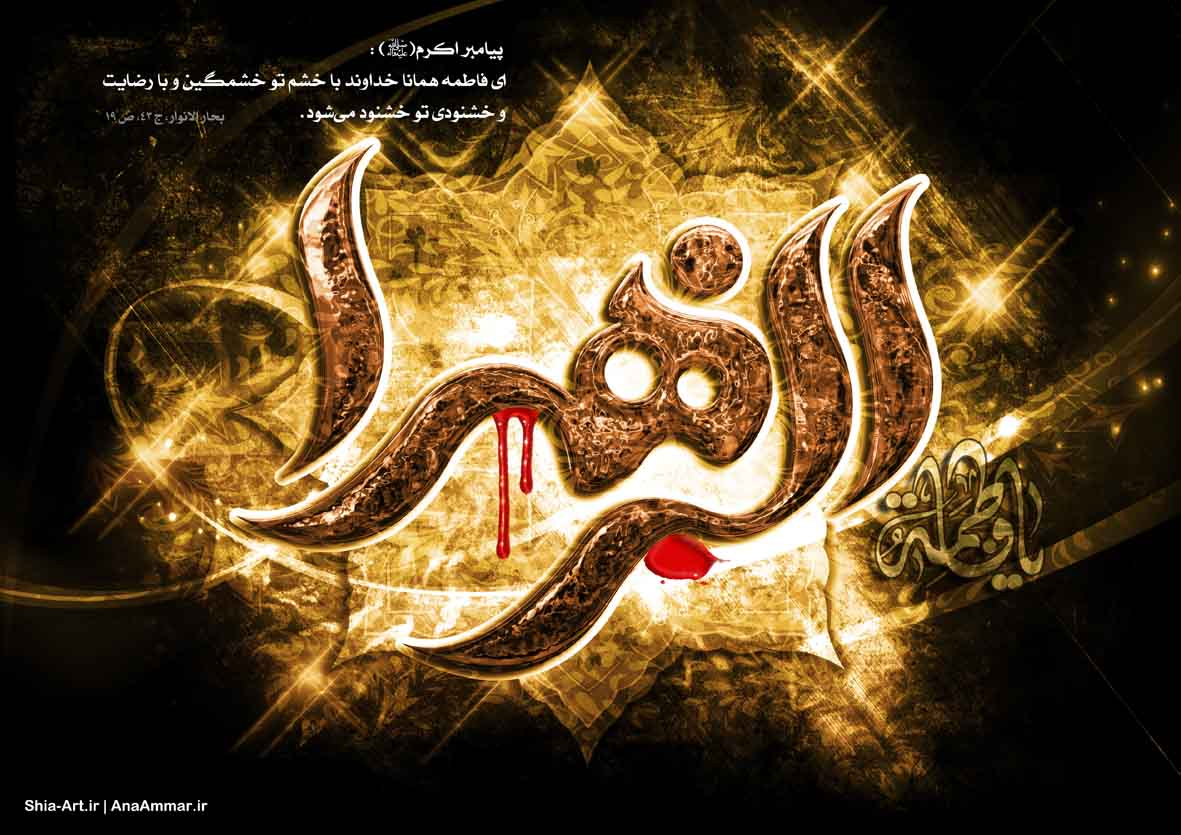 پوستر شهادت حضرت فاطمه زهرا (سلام الله علیها)