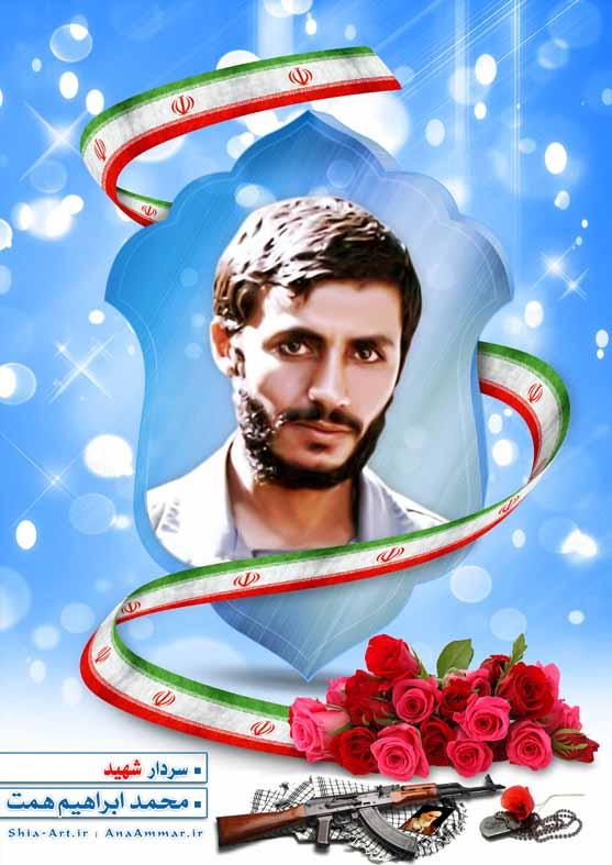 مجموعه پوستر سرافرازان ، سردار شهید محمد ابراهیم همت