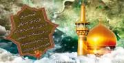 پوستر صلوات خاصه امام رضا (علیه السلام)