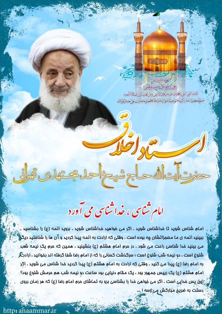 ayatolah  mojtahedi  01