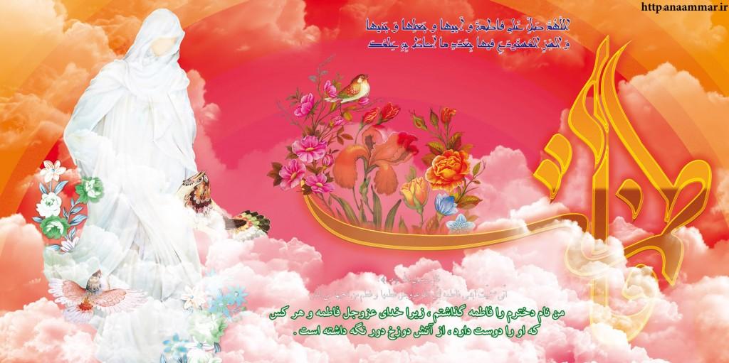 milad  hazrate  zahra  93-100