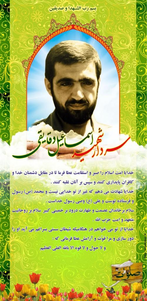 سدار شهید اسماعیل دقایقی