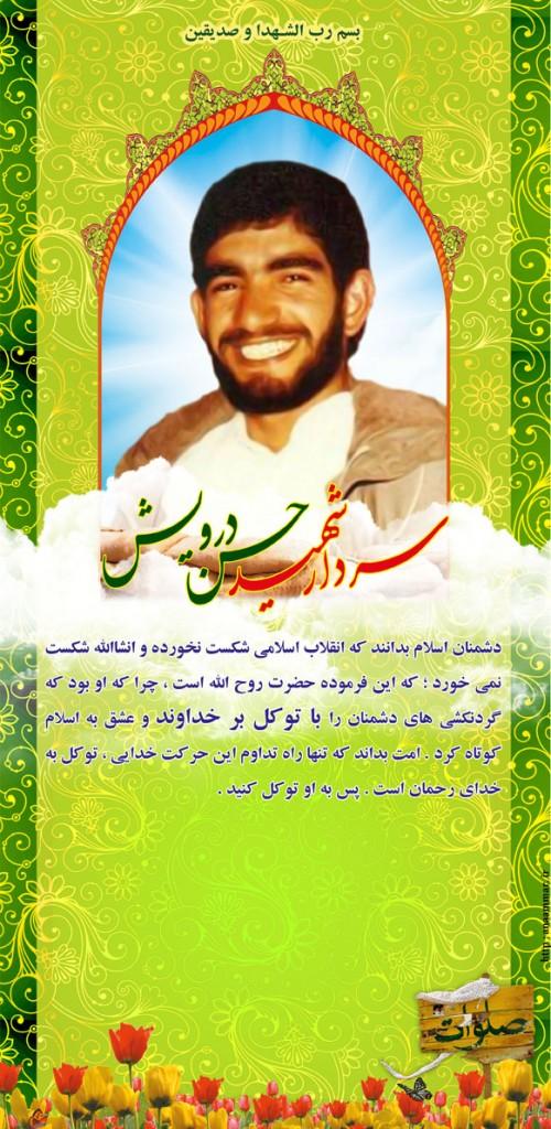 سردار شهید