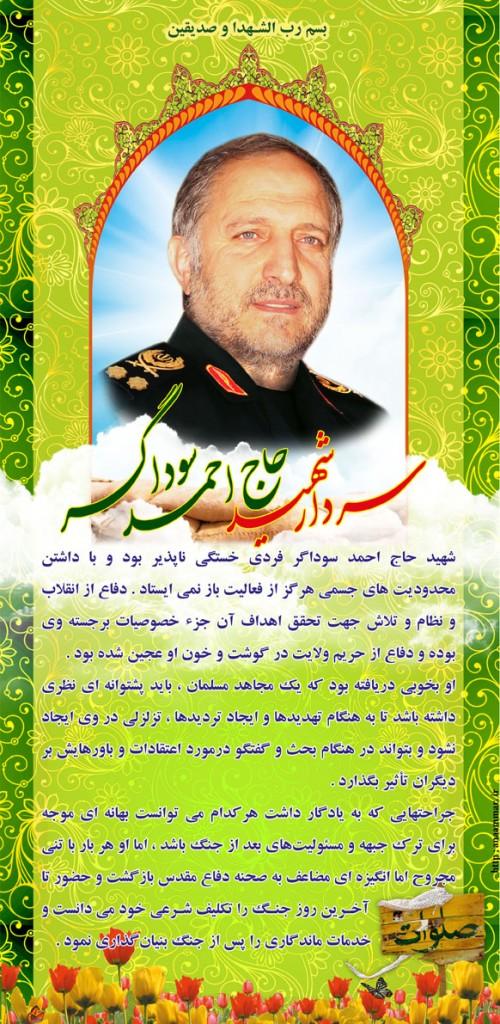 سردار سرتیپ حاج احمد سوداگر