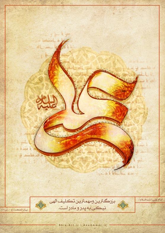 پوستر ولادت حضرت امیرالمومنین امام علی (علیه السلام)