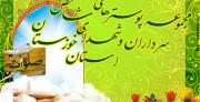 مجموعه پوستر سرداران شهید خوزستان / قسمت اول