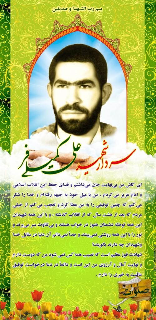 سردار شهید علی کمیلی فر