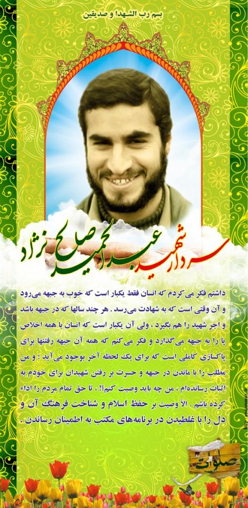 سردار شهید عبدالحمید صالح نژاد