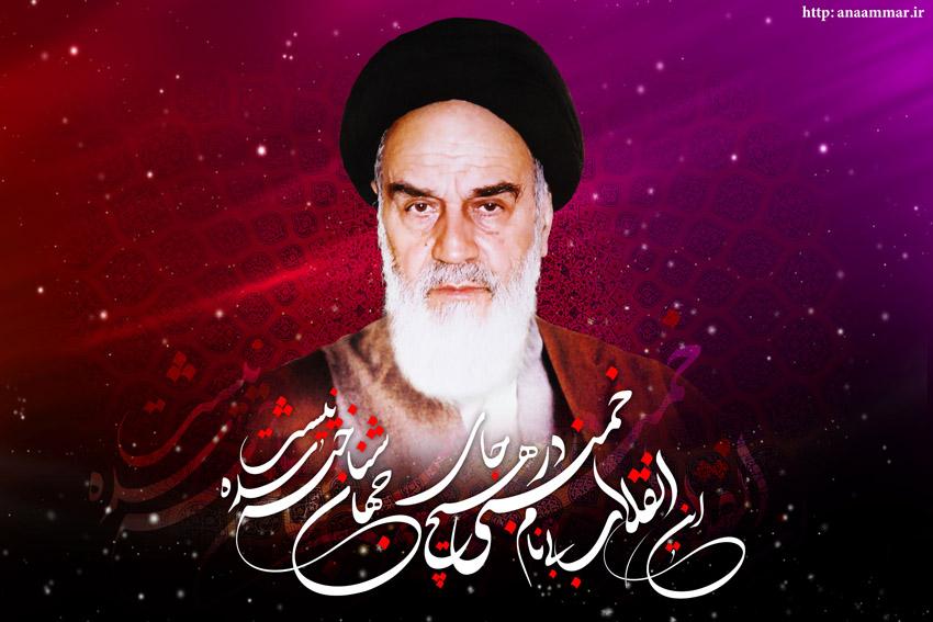 پوستر امام خمینی ره