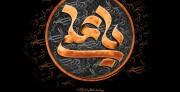 پوستر :  شهادت امیرالمومنین مولا علی (علیه السلام)