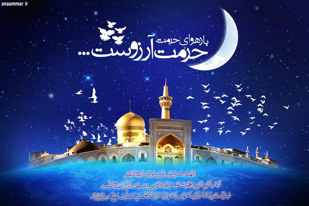 پوستر امام رضا