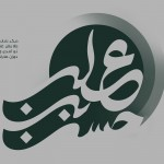 imam-hassan1435-gd-by-beyraq