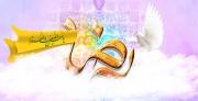 پوستر : ولادت امام رضا (علیه السلام)