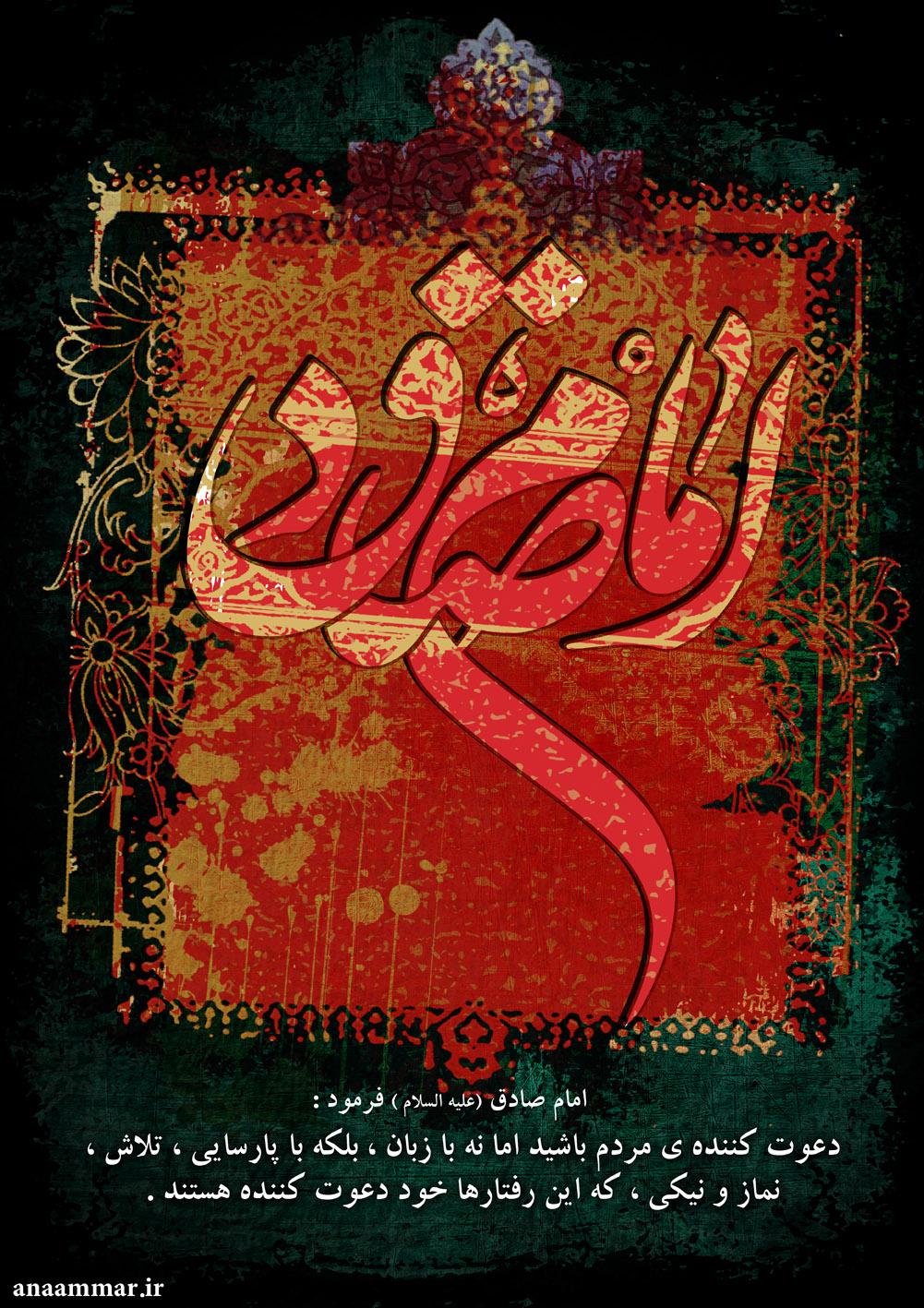 پوستر امام صادق