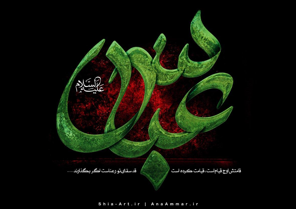 عباس علمدار حسین ...