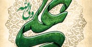 پوستر : عید سعید غدیر خم