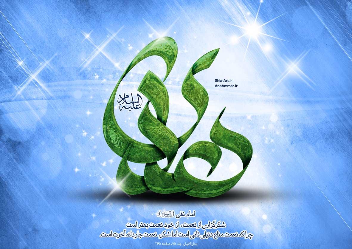 میلاد امام پاکی ها، هادی (علیه السلام)