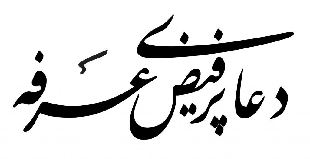 خطاطی دعای عرفه