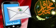 پیامک شهادت امام محمد باقر (علیه السلام)