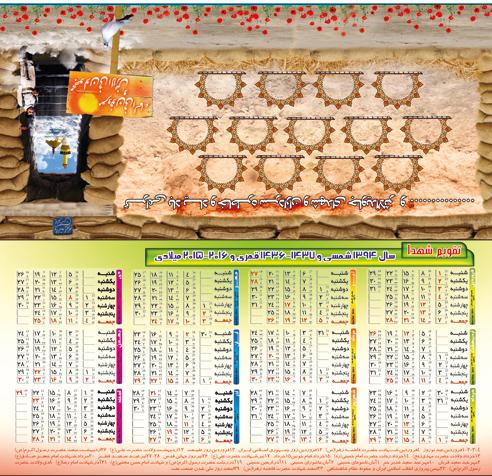 تقویم رومیزی 94
