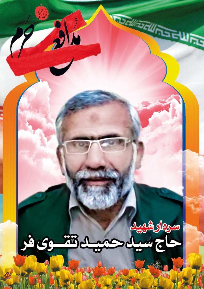 حاج سید حمید تقوی فر