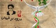 پوستر : کوچه شهیدان انقلاب