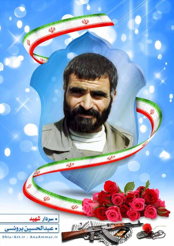 مجموعه پوستر سرافرازان ، سردار شهید عبدالحسین برونسی
