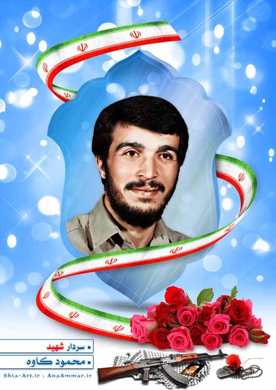 مجموعه پوستر سرافرازان ، سردار شهید محمود کاوه
