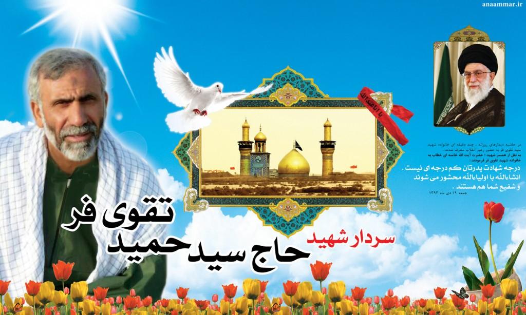 سید حمید تقوی فر