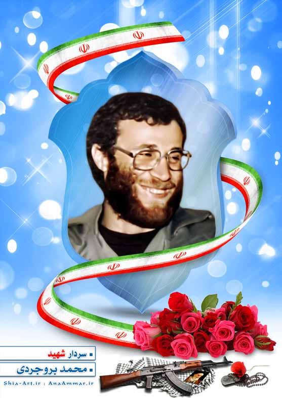مجموعه پوستر سرافرازان ، سردار شهید محمد بروجردی