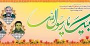 بنر یادبود شهدای مدافع حرم خوزستان