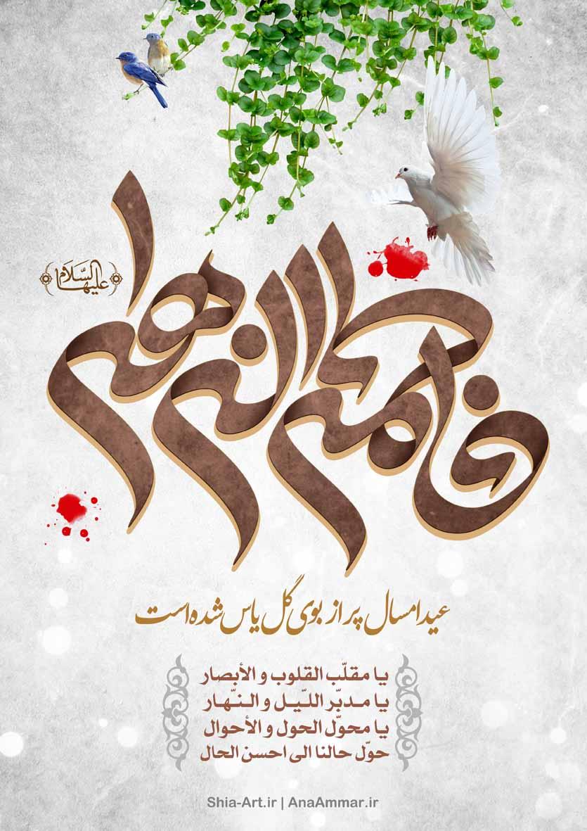عید امسال پر از بوی گل یاس شده است ...