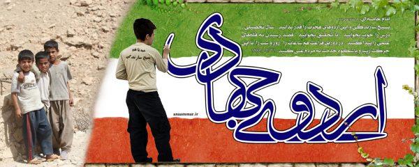 دانشجویان در اردوی جهادی طعم محرومیت ها را خواهند چشید/جهادگران بدون هیچ چشم داشتی در هوای گرم تابستان برای رفع محرومیت تلاش می کنند