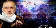 حاج منصور ارضی