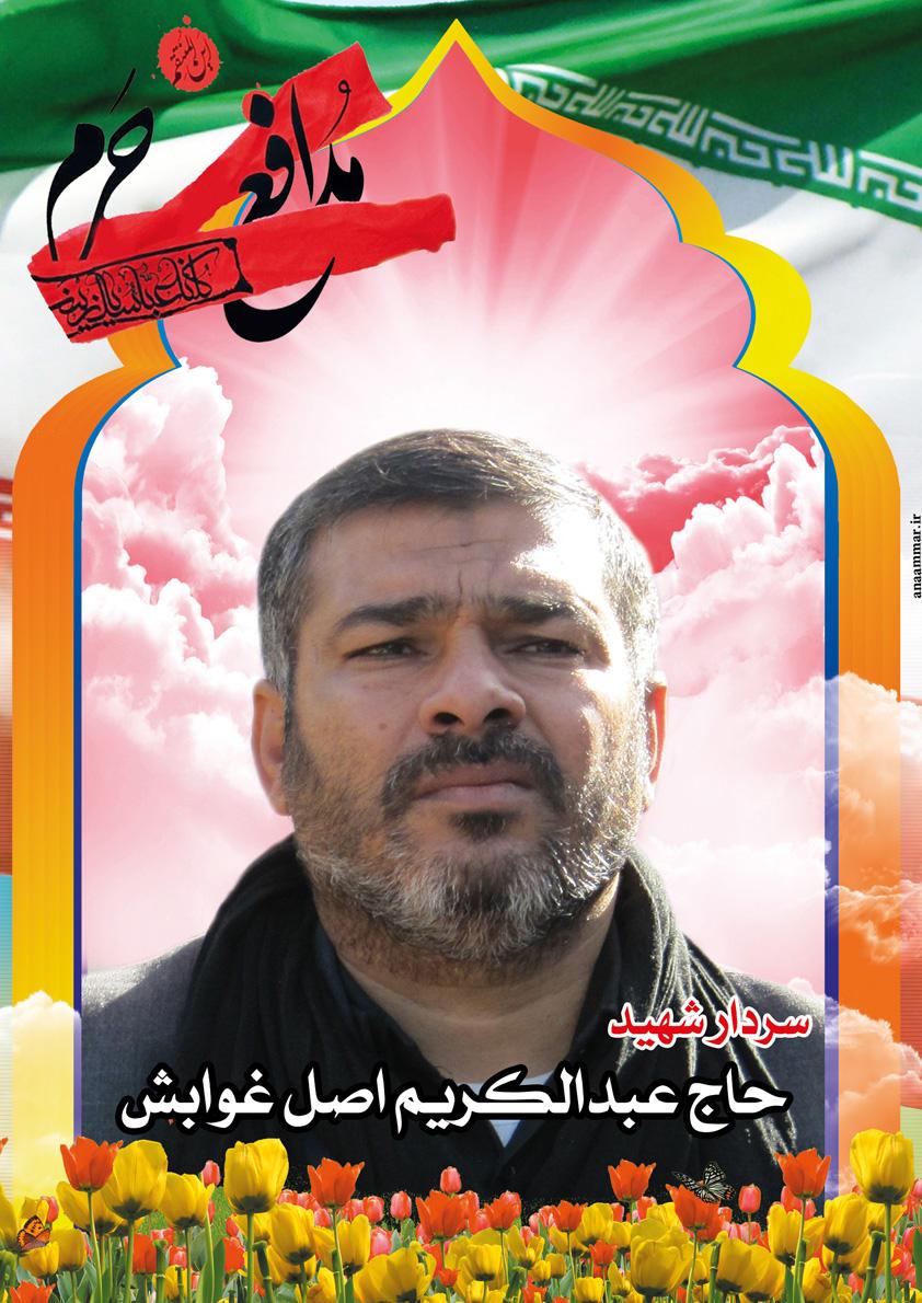 حاج عبدالکریم اصل غوابش