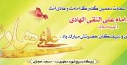 پلاکارد ولادت امام هادی (ع)