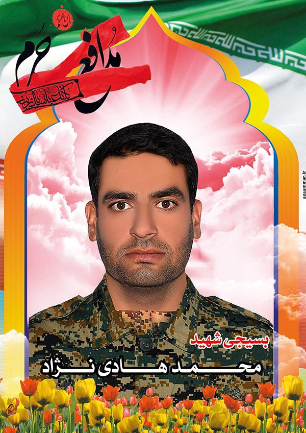 شهید محمد هادی نژاد