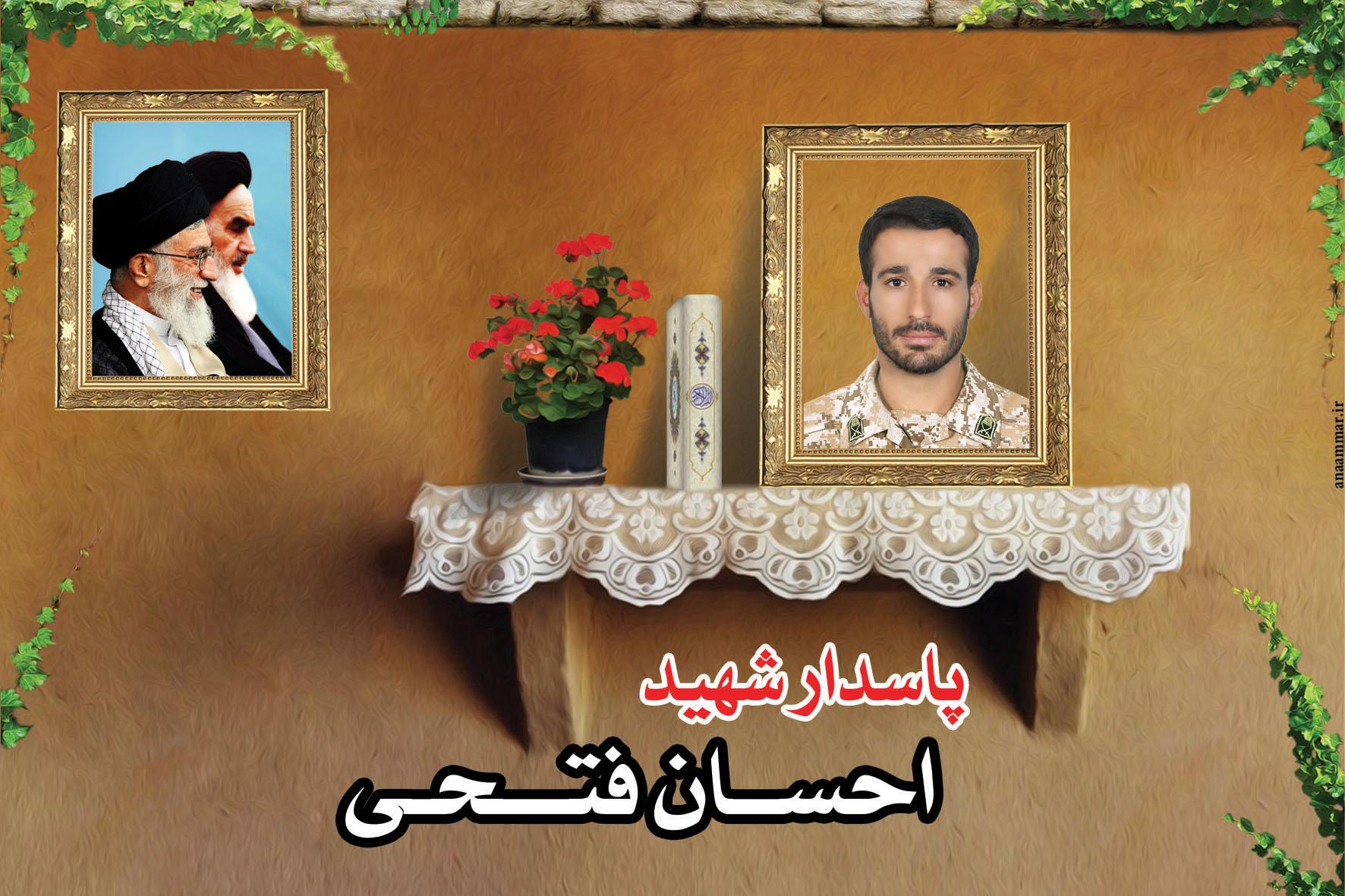 شهید احسان فتحی