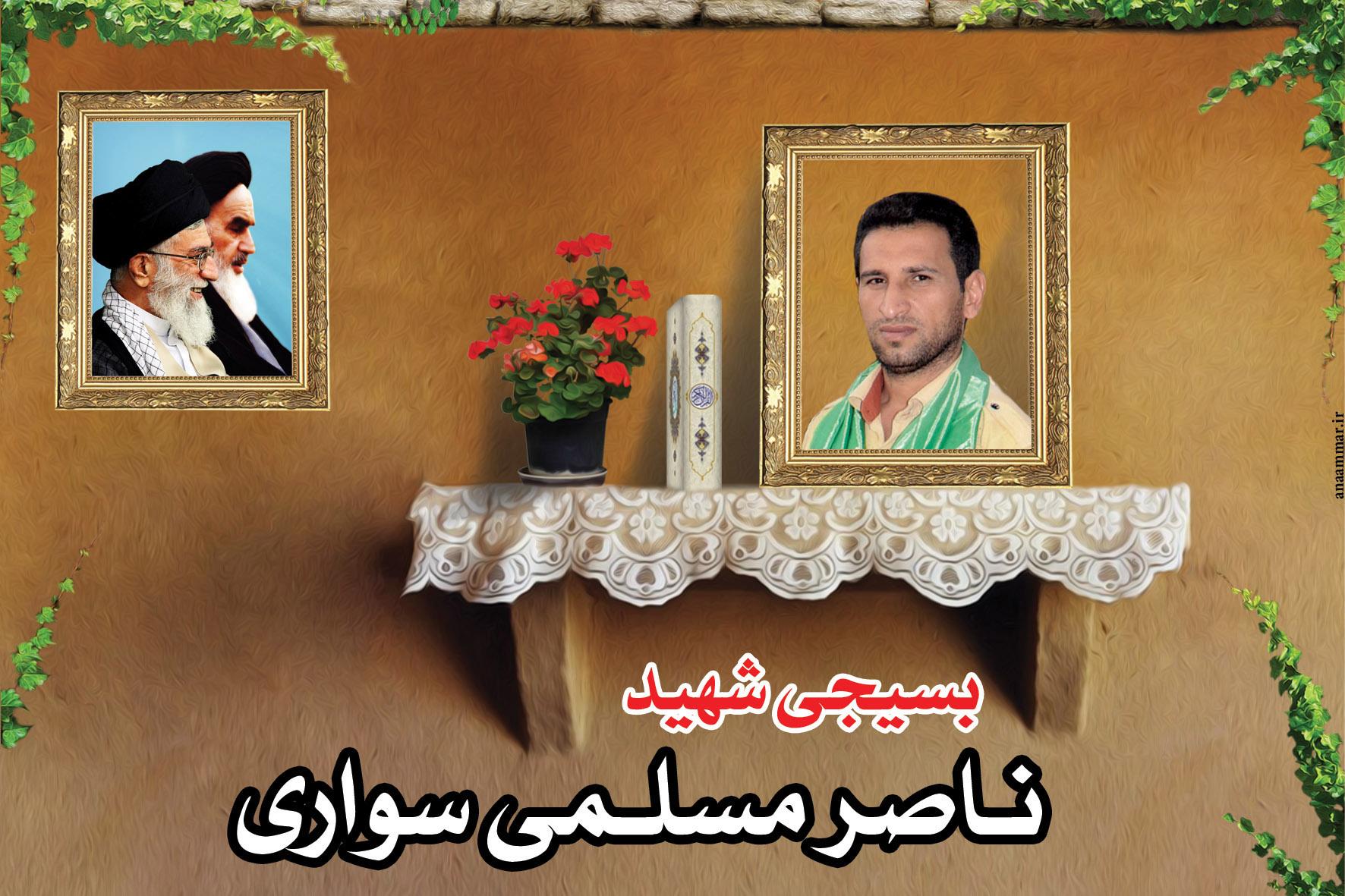 ناصر مسلمی سواری